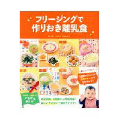 フリージングで作りおき離乳食 5か月~1歳半まで  /新星出版社/松尾みゆき