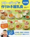 フリージングで作りおき離乳食 5か月~1歳半まで  改訂版/新星出版社/松尾みゆき