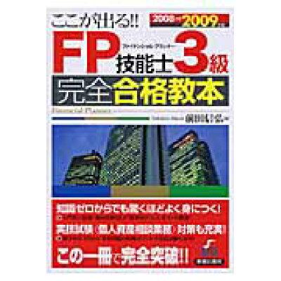 ここが出る!! FP技能士3級完全合格教本  2008→2009年版 /新星出版社/前田信弘