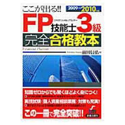 ここが出る!! FP技能士3級完全合格教本  2009→2010年版 /新星出版社/前田信弘