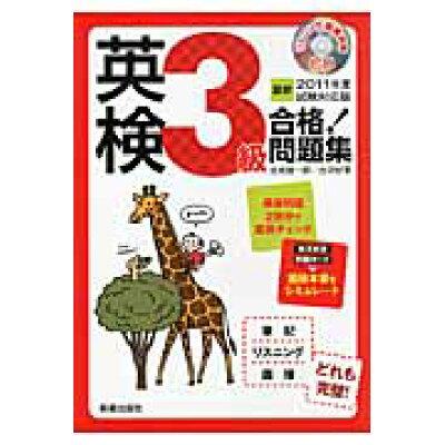 英検3級合格!問題集  最新2011年度試験対応版 /新星出版社/吉成雄一郎