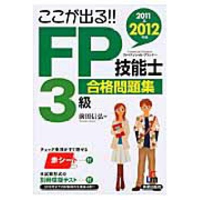 ここが出る!FP技能士3級合格問題集  2011→2012年 /新星出版社/前田信弘
