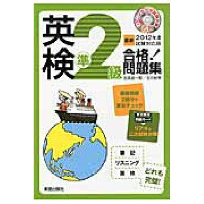 英検準2級合格!問題集  〔最新2012年度試験対応版〕 /新星出版社/吉成雄一郎