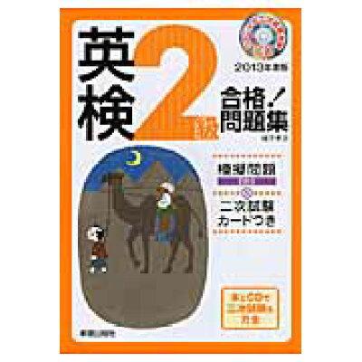 英検2級合格!問題集  〔2013年度版〕 /新星出版社/緒方孝文