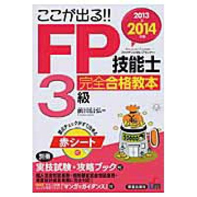 ここが出る!!FP技能士3級完全合格教本  2013→2014年版 /新星出版社/前田信弘