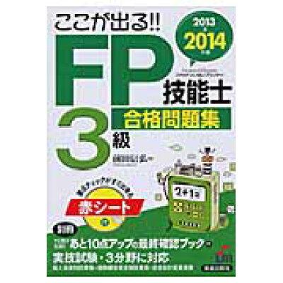 ここが出る!!FP技能士3級合格問題集  2013→2014年版 /新星出版社/前田信弘