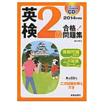 英検2級合格!問題集  〔2014年度版〕 /新星出版社/緒方孝文