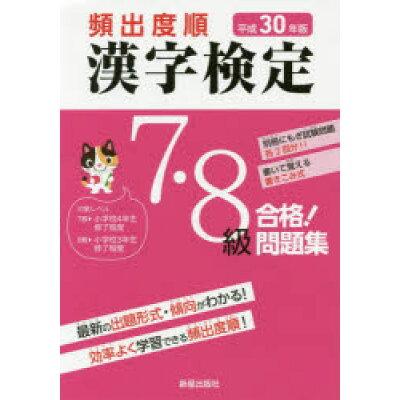 頻出度順漢字検定7・8級合格!問題集  平成30年版 /新星出版社/受験研究会