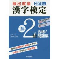 頻出度順漢字検定準2級合格!問題集  2019年版 /新星出版社/漢字学習教育推進研究会