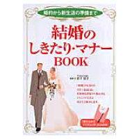 結婚のしきたり・マナ-book 婚約から新生活の準備まで  /新星出版社/岩下宣子