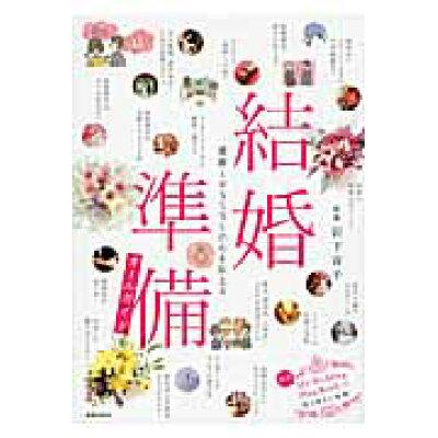 結婚準備オ-ルガイド 感謝とおもてなしの心を伝える  /新星出版社/岩下宣子