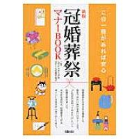 冠婚葬祭マナ-BOOK   新版/新星出版社/ハクビマナ-学院