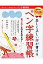 美しく正しい字が書けるペン字練習帳   /新星出版社/和田康子