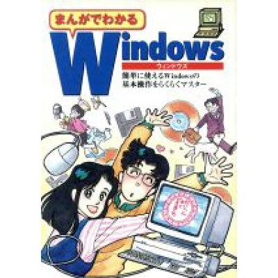 まんがでわかるWindows 簡単に使えるWindowsの基本操作をらくらくマス  /新星出版社/新星出版社