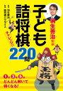 子ども詰将棋チャレンジ220問   /新星出版社/羽生義治