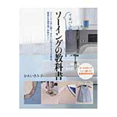 イチバン親切なソ-イングの教科書 ミシン縫いの基礎技術を詳説  /新星出版社/かわいきみ子