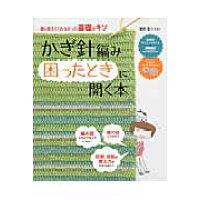 かぎ針編み困ったときに開く本 誰も教えてくれなかった基礎のキソ  /新星出版社/松村忍