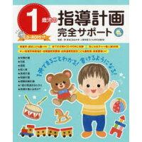 1歳児の指導計画完全サポート CD-ROMつき  /新星出版社/原孝成