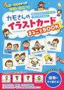 カモさんのイラストカードまるごとBOOK CD-ROMつき 保育に役立つ!  /新星出版社/カモ