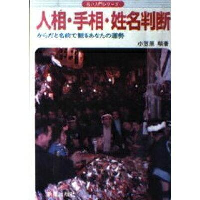 人相・手相・姓名判断   /新星出版社/小笠原明