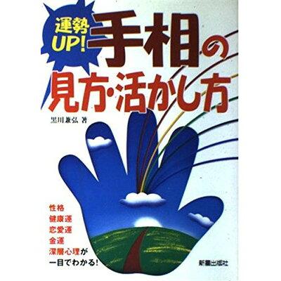 運勢up!手相の見方・活かし方   /新星出版社/黒川兼弘