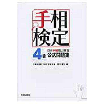 日本手相能力検定4級公式問題集 手相検定  /新星出版社/黒川兼弘