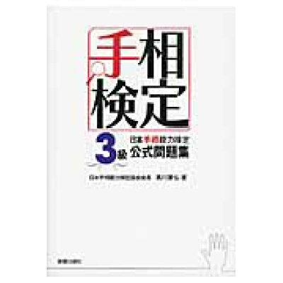 日本手相能力検定3級公式問題集 手相検定  /新星出版社/黒川兼弘