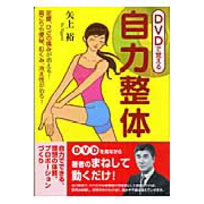 DVDで覚える自力整体 スッキリ・スリムきれいで健康な体になる  /新星出版社/矢上裕(整体)