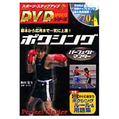 ボクシングパ-フェクトマスタ- 基本から応用まで一気に上達!  /新星出版社/飯田覚士
