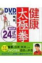 DVDで覚える健康太極拳 楊名時24式太極拳  /新星出版社/楊慧
