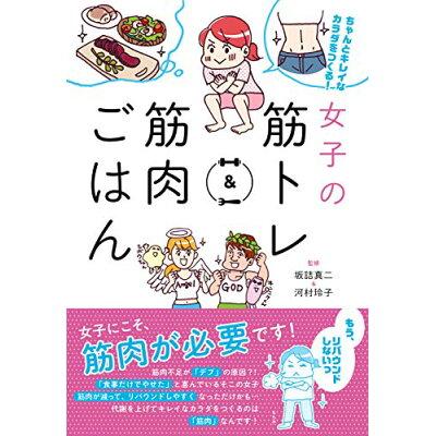 女子の筋トレ&筋肉ごはん ちゃんとキレイなカラダをつくる!  /新星出版社/坂詰真二