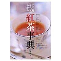 紅茶事典 この一冊ですべてがわかる  /新星出版社/磯淵猛