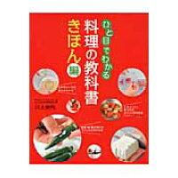 ひと目でわかる料理の教科書きほん編   /新星出版社/川上文代