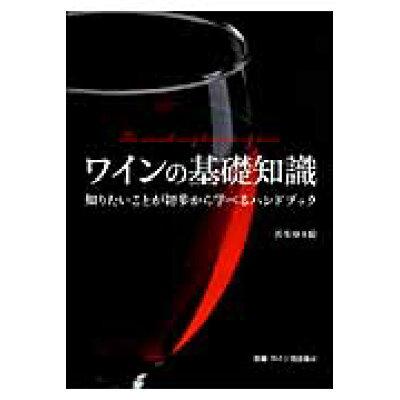ワインの基礎知識 知りたいことが初歩から学べるハンドブック  /新星出版社/若生ゆき絵