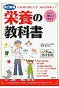栄養の教科書 いちばん詳しくて、わかりやすい!  改訂新版/新星出版社/中嶋洋子