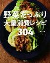 野菜たっぷり大量消費レシピ304   /新星出版社/阪下千恵