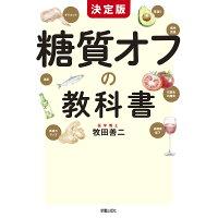 決定版糖質オフの教科書   /新星出版社/牧田善二