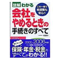 図解わかる会社をやめるときの手続きのすべて  2005-2006年版 /新星出版社/中尾幸村