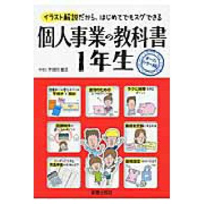 個人事業の教科書1年生 イラスト解説だから、はじめてでもスグできる  /新星出版社/宇田川敏正
