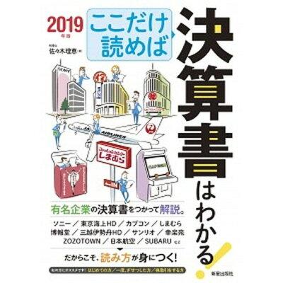 ここだけ読めば決算書はわかる!  2019年版 /新星出版社/佐々木理恵