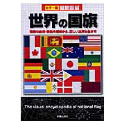 徹底図解世界の国旗 カラ-版  /新星出版社/辻原康夫