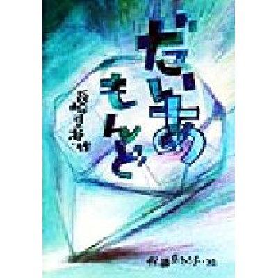 だいあもんど   /新日本出版社/長崎夏海