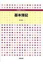基本簿記   /実教出版/蛭川幹夫