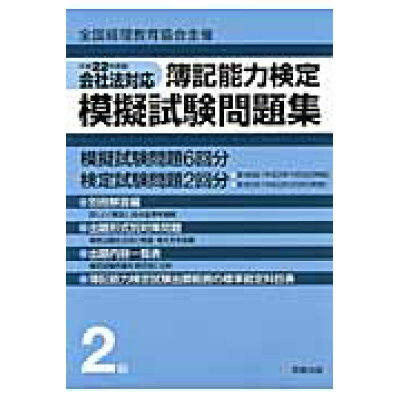 簿記能力検定模擬試験問題集2級  平成22年度版 /実教出版