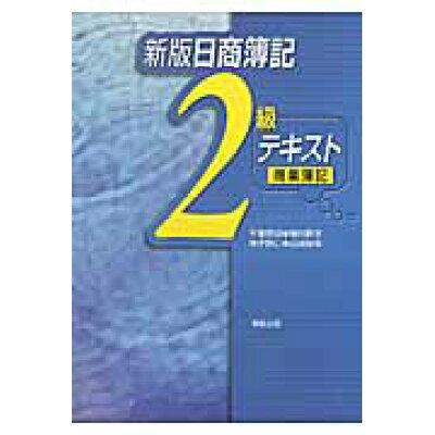 日商簿記2級テキスト商業簿記   新版/実教出版/千葉啓司