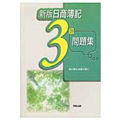 日商簿記3級問題集   新版/実教出版/蛭川幹夫