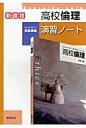 高校倫理演習ノ-ト 新課程  /実教出版/実教出版株式会社