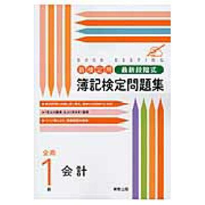 新検定用最新段階式簿記検定問題集全商1級会計   /実教出版/実教出版株式会社