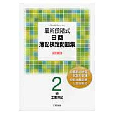最新段階式日商簿記検定問題集2級工業簿記   改訂版/実教出版/実教出版株式会社