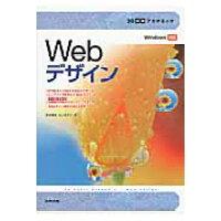 30時間アカデミックWebデザイン Windows対応  /実教出版/影山明俊
